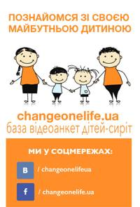 http://changeonelife.ua/ua/videopassport